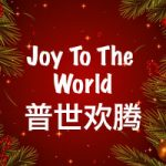 -Joy-To-The-World-Chinese-Version-150x150